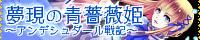 夢現の青薔薇姫〜アンデシュダール戦記〜